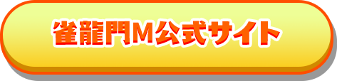 雀龍門M公式サイト