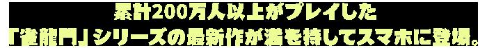 累計200万人以上がプレイした 「雀龍門」シリーズの最新作が満を持してスマホに登場。
