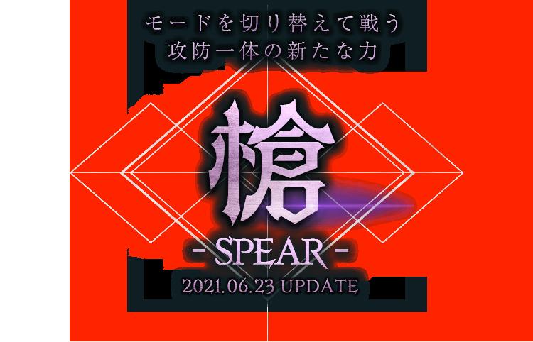 モードを切り替えて戦う攻防一体の新たな力「槍」-SPEAR-