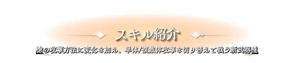 スキル紹介