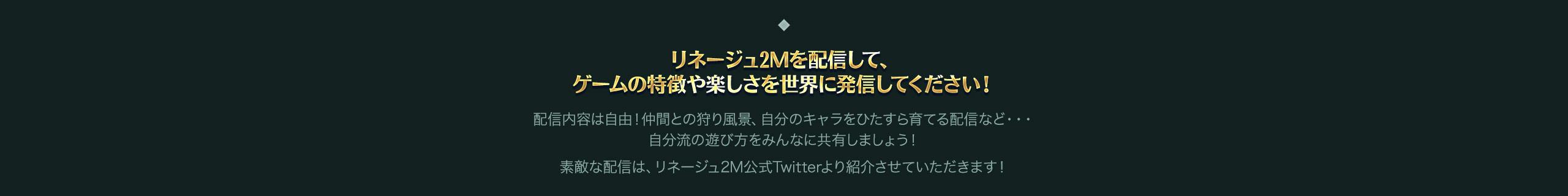 リネージュ2Mを配信して、ゲームの特徴や楽しさを世界に発信してください!