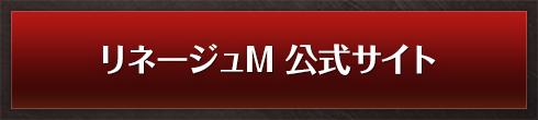 リネージュM公式サイト