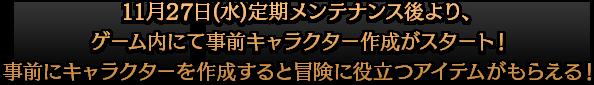 11月27(水)定期メンテナンス後よりゲーム内にて事前キャラクター作成がスタート!