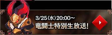 竜闘士特別生放送 3/24(火)21:00~