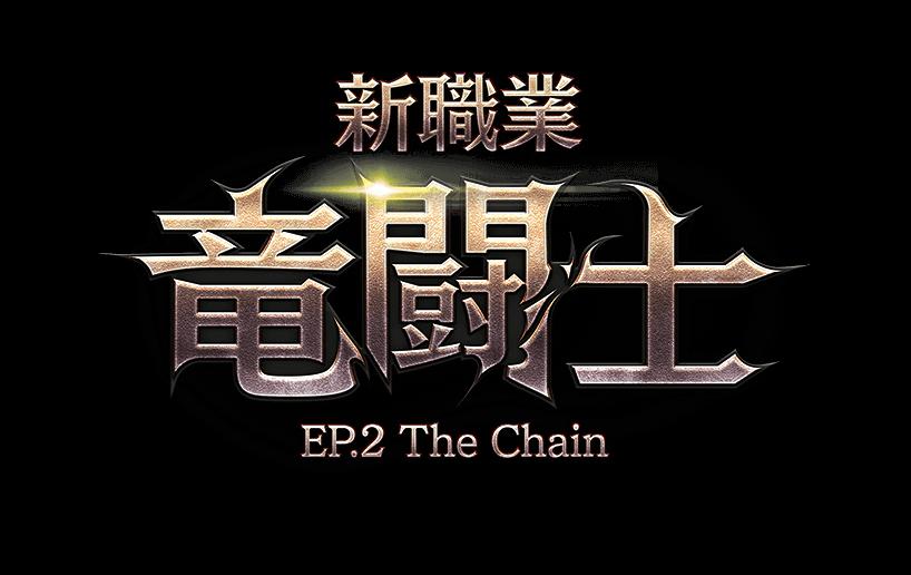 新職業「竜闘士」EP.2 The Chain