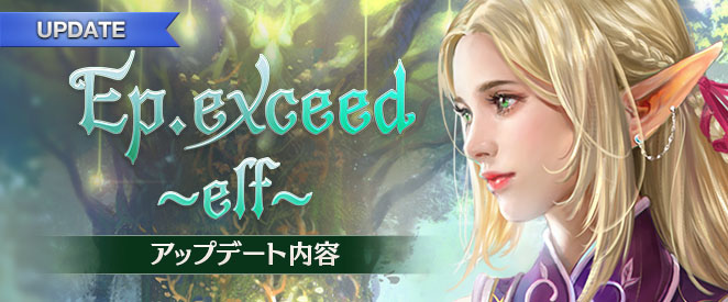 Ep.exceed ~elf~アップデート