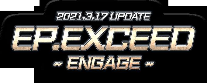 Ep.EXCEED ~ENGAGE~ 2021.3.17 UPDATE