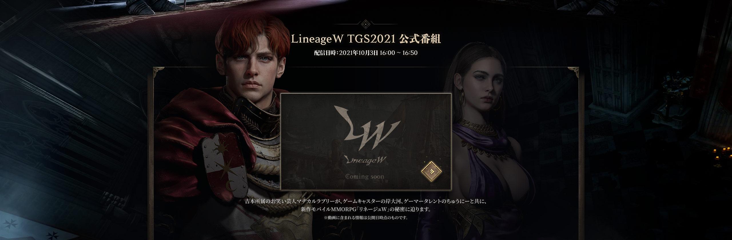 LineageW TGS2021 公式番組