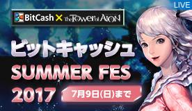 ビットキャッシュ Summer Fes 2017