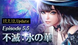 Episode 5.5 不滅:氷ノ華