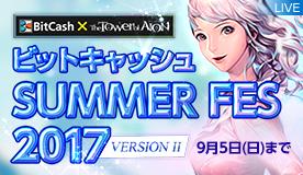 ビットキャッシュ Summer Fes 2017 Ver2