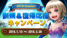 新規&復帰応援キャンペーン2018 Season1