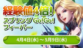 スプリング Go!Go! フィーバー