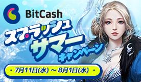 Bitcash スプラッシュサマーキャンペーン