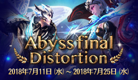 Abyss final distortion