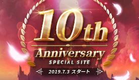 10th Anniversary特設サイト