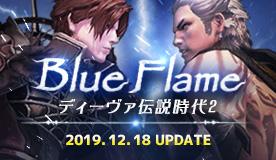 Blue Flame -ディーヴァ伝説時代2-