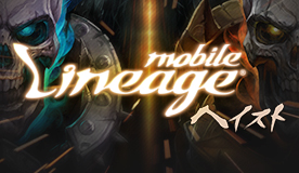 Mobile Lineage  ヘイスト