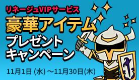 VIPサービス 豪華アイテムプレゼントキャンペーン