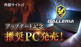 GALLERIA アップデート記念推奨PC販売