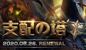 支配の塔 RENEWAL