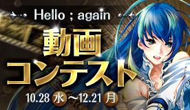 Hello ; again 動画コンテスト