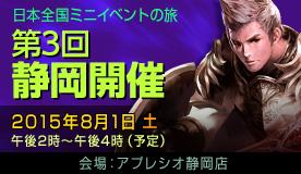 第3回(タワー オブ アイオン)静岡開催!