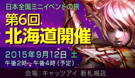 第6回(リネージュ2)北海道開催!