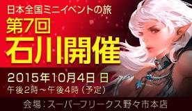 第7回(リネージュ2)石川開催!