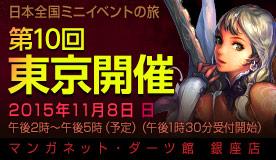 第10回(タワー オブ アイオン)東京開催!