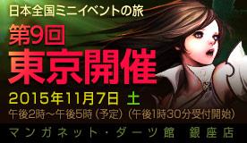 第9回(リネージュ)東京開催!