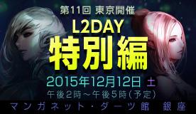 第11回(リネージュII)東京開催!