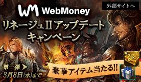 WebMoney リネージュIIアップデートキャンペーン