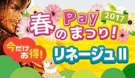 春のPaynetまつり! 2017