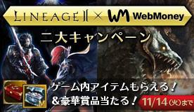 WebMoney 二大キャンペーン