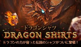 ドラゴンシャツ