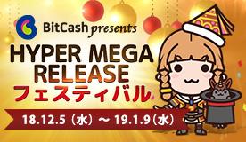 Hyper Mega Release フェスティバル