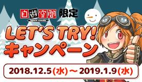 自遊空間限定 Let´s Try!キャンペーン