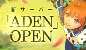 新サーバー「ADEN」OPEN