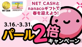 nanacoギフトとNET CASH パール2倍キャンペーン