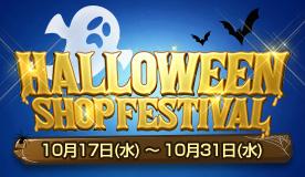 Halloween Shop Festival