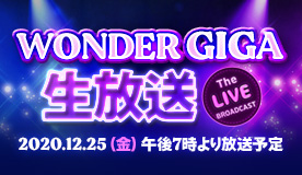 Wonder Giga 生放送