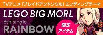LEGO BIG MORL 8th single 「RAINBOW」 限定アイテム