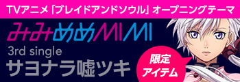TVアニメ「ブレイドアンドソウル」オープニングテーマタイアップキャンペーン