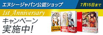 エヌシージャパン公認ショップ 1stアニバーサリーキャンペ-ン