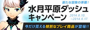 水月平原ダッシュキャンペーン