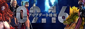 9月16日アップデート情報公開!