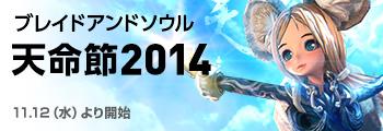 天命節 2014