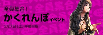 「かくれんぼ」3月7日夜9時全員集合!