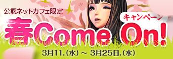 公認ネットカフェ限定 春Come On!キャンペーン